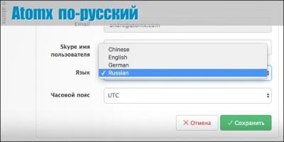 atomx-ssp-dsp-russian-language